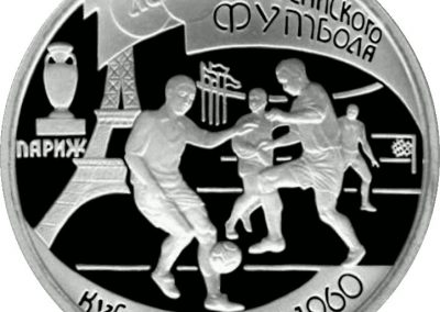 Coin of the Bank of Russia at the 100th anniversary of Russian football, remembering 1960 victory, 10 October 1997
