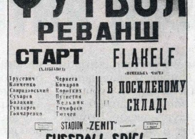 Poster for Kyiv football match between Ukrainian and German Teams, 9 August 1942
