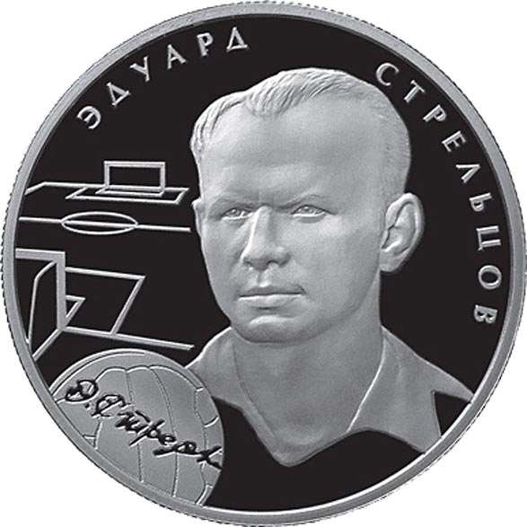 """Bank of Russia coin in the series """"Outstanding Athletes of Russia (Football)"""""""
